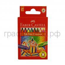 Мелки восковые 16цв.Faber-Castell 120050