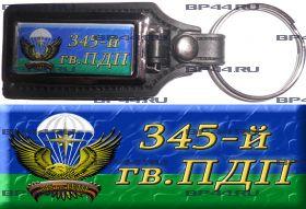 Брелок 345 гв. ПДП