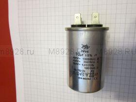 Конденсатор 10мкф 450в мет.