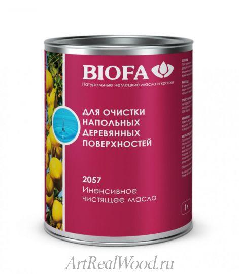 Масло для интенсивной очистки 2057 BIOFA