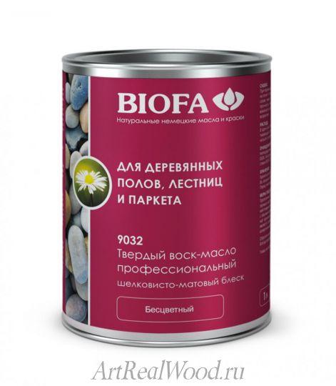 Твердый воск-масло профессиональный, шелковисто-матовый 9032 BIOFA