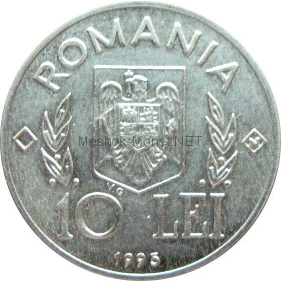 Румыния 10 лей 1995 г.