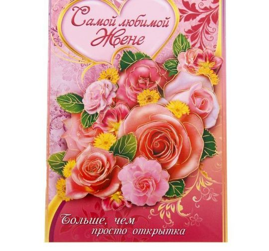 Книга-открытка Самой любимой жене