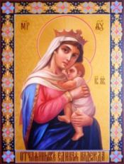 Отчаянных Единая Надежда икона Божией Матери (рукописная)