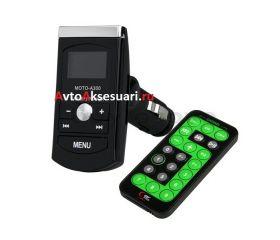 Трансмиттер MP3 - W300