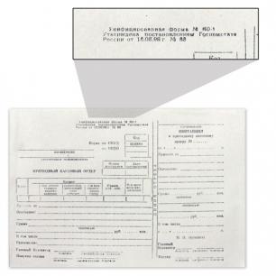 Бланк бух. типогр. Приходно-кассовый ордер, А5 138*197мм, (100шт.), 130004