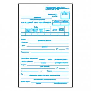 Бланк бух. офсет BRAUBERG Расходный кассовый ордер, А5 150*205мм, термоус. (100шт.), 130134