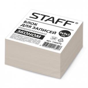 Блок для записей STAFF ЭКОНОМ непроклеенный, куб 9*9*5, белизна 70-80%, 126574