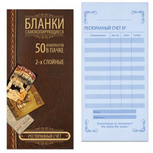 Бланк бух. 2-х слойный самокопир.,  обложка с подложкой, Ресторанный счет, 97*200мм, (50шт), 130153