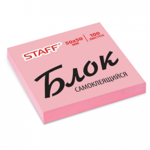 Блок самоклеящийся STAFF ЭКОНОМ, 50*50 мм 100л., розовый, 127143