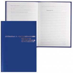 """Книга """"Отзывов, жалоб и предложений"""" 96л, А5 140*200мм """"Альт"""", бумвинил синий, фольга, 7-96-945"""
