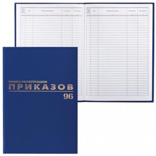 """Книга BRAUBERG """"Журнал регистрации приказов"""", 96л, А4 200*290мм, б/в, фольга, блок офсет, 130148"""