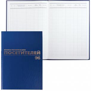 """Книга BRAUBERG """"Журнал регистрации посетителей"""", 96л, А4 200*290мм, б/в, фольга, блок офсет, 130151"""