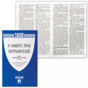 "Брошюра Закон РФ ""О защите прав потребителей"", 145х215 мм, 32 стр."