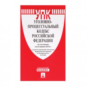 Кодекс РФ УГОЛОВНО-ПРОЦЕССУАЛЬНЫЙ, мягкий переплёт, 125х200 мм, 256 стр.