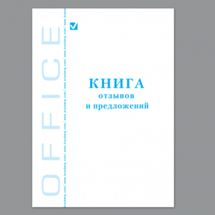 "Книга ""Отзывов и предложений"", 96л., А5 150*205мм, BRAUBERG картон, офсет, 130088"