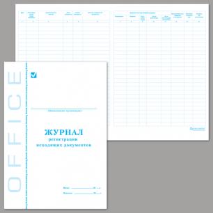 """Книга BRAUBERG """"Журнал регистрации исходящих документов"""", 48л, А4 198*278мм, картон, офсет, 130087"""