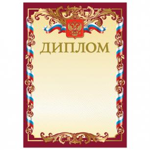 Грамота Диплом BRAUBERG А4, мелованный картон, 1-к, 121158