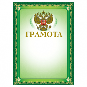 Грамота BRAUBERG А4, мелованный картон, фольга, 2-з, 123061