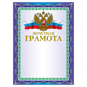 Грамота Почетная BRAUBERG А4, мелованный картон, фольга, 2-с, 123057