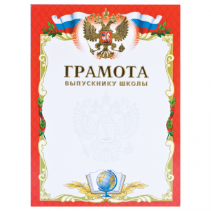 """Грамота BRAUBERG А4, """"Выпускнику школы"""", мелованный картон, фольга, 123698"""