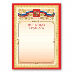 Грамота Почетная BRAUBERG А4, мелованный картон, 1-к, 122092