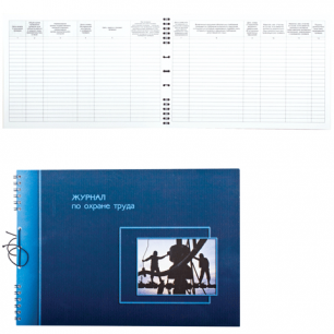 "Книга ""Журнал по охране труда"", 50л, А4 204*290мм, прошит под печать, обл.лак.карт, бл.офс, греб, 21с2"