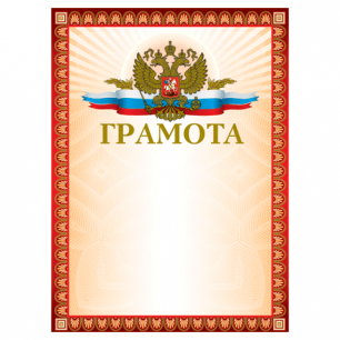 Грамота BRAUBERG А4, мелованный картон, фольга, 2-к, 123062