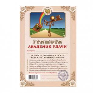 "Грамота ШУТОЧНАЯ ""Академика удачи"" А4, мелованный картон, AB0000042, ш/к 22305"