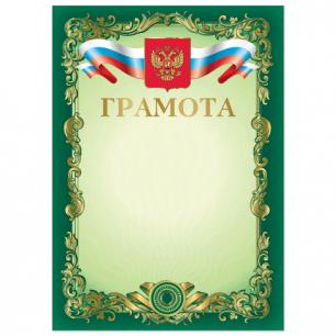 Грамота BRAUBERG А4, мелованный картон, зеленая, 126548
