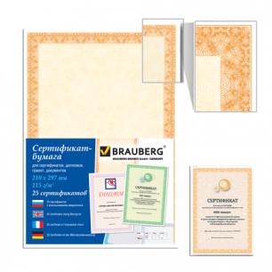 Сертификат-бумага BRAUBERG А4, 25 листов, 115 г/м, в суперобложке, Оранжевый интенсив, 122625