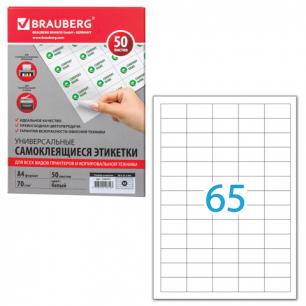 Этикетка самоклеящаяся BRAUBERG на листе формата А4, 65 этикеток, 38х21,2мм, белая, 50л, 126473