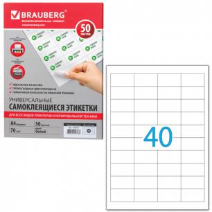 Этикетка самоклеящаяся BRAUBERG на листе формата А4, 40 этикеток, 48,5х25,4мм, белая, 50л, 126472