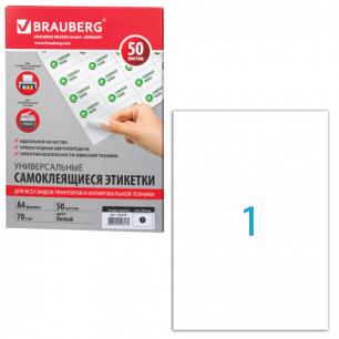 Этикетка самоклеящаяся BRAUBERG на листе формата А4, 1 этикетка, 210х297мм, белая, 50л, 126470