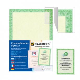 Сертификат-бумага BRAUBERG А4, 25 листов, 115 г/м, в суперобложке, Зеленый интенсив, 122623