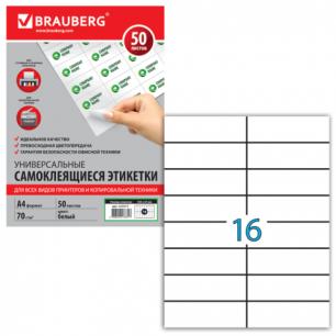 Этикетка самоклеящаяся BRAUBERG на листе формата А4,16 этикеток, 105х37мм, белая, 50л.