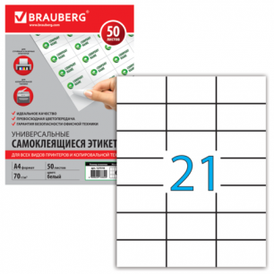 Этикетка самоклеящаяся BRAUBERG на листе формата А4, 21 этикетка, 70х42,3мм, белая, 50л.