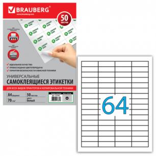 Этикетка самоклеящаяся BRAUBERG на листе формата А4, 64 этикетки, 48,3х16,9мм, белая, 50л.