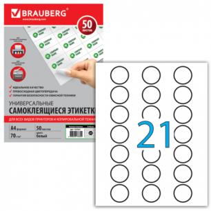 Этикетка самоклеящаяся BRAUBERG на листе формата А4, 21 этикетка, круг D 40мм, белая, 50л.
