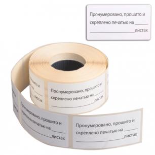 """Наклейки для опечатывания документов """"Пронумеровано, прошито и скреплено"""", 500 штук, 74*40мм, белые"""