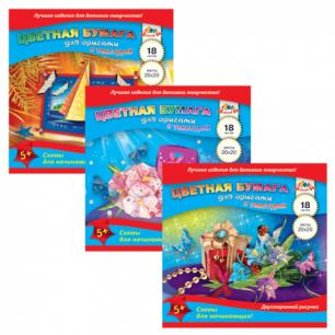 Цветная бумага 200х200мм для оригами АППЛИКА ДВУСТОРОННЯЯ С ТЕКСТУРОЙ, 18л., 12текстур, С2243