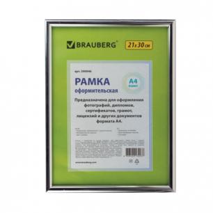 Рамка BRAUBERG HIT2 21*30см, пластик, серебро (д/дипломов, сертификатов, грамот, фото), 390946