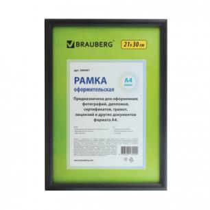 Рамка BRAUBERG HIT2 21*30см, пластик, черная (д/дипломов, сертификатов, грамот, фото), 390947