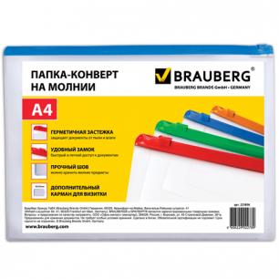 "Папка-конверт на молнии BRAUBERG ""Smart"", А4 335*238мм, карман для визитки, 0,15мм, 221856"