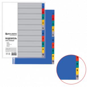 Разделитель пластиковый BRAUBERG А4, 10 листов, цифровой 1-10, оглавление, Цветной, РОССИЯ, 225609