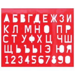 Трафарет Большой ЛУЧ (буквы и цифры), высота символа 22 мм, 12С838-08