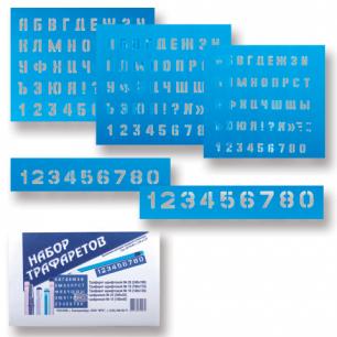 Набор трафаретов букв и цифр 5 шт. (размер букв:10,15,20мм, размер цифр: 15, 25мм), 28159, ш/к740072