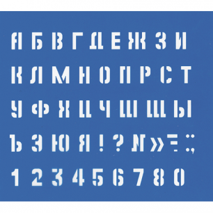 Трафарет Малый (буквы и цифры), высота символа 10 мм, 18876