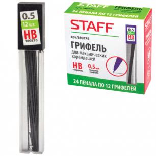 Грифель запасной STAFF эконом, HB 0,5 мм, 12 шт., 180876
