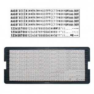 Касса русских букв/цифр, для самонаб. печатей и штампов TRODAT, 264 символа, шрифт 4мм, 6004